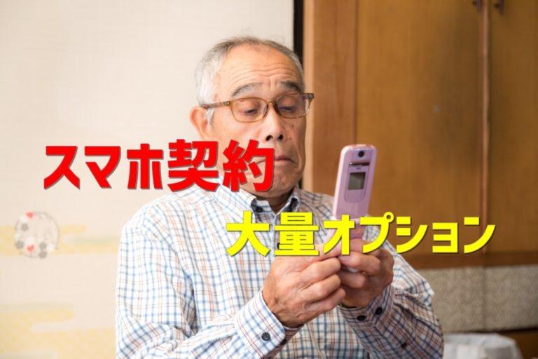 【ソフトバンク代理店】携帯電話契約時の大量オプション押し売り実態を検証してみた
