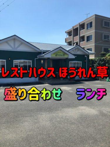 【宮崎】佐土原で洋食ランチを食べたくなったら「ほうれん草」がオススメ
