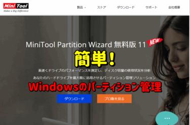 【PR】Windowsのパーティション管理はMiniTool Partition Wizardが便利