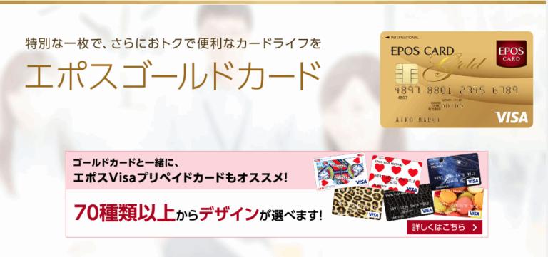 【クレジットカード】エポスゴールドカードのインビテーションが来たので切り替えてみた