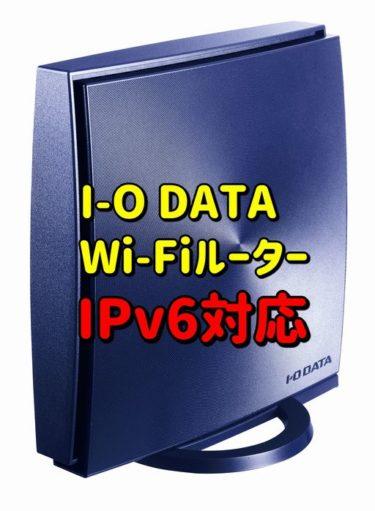 【レビュー】IPv6対応のI-O DATA Wi-FiルーターWN-AX1167GR2/Eに交換してみた結果