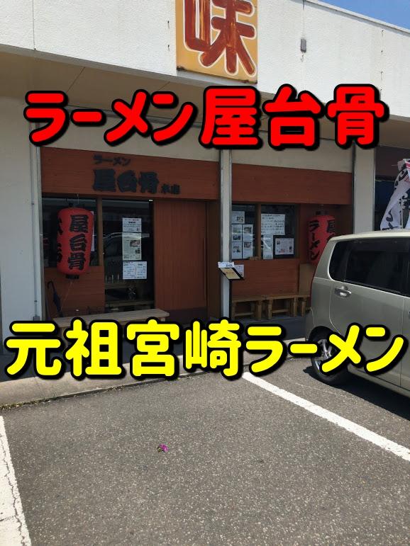 【宮崎】宮崎ラーメンの名店「ラーメン屋台骨 本店」へやっと行けた