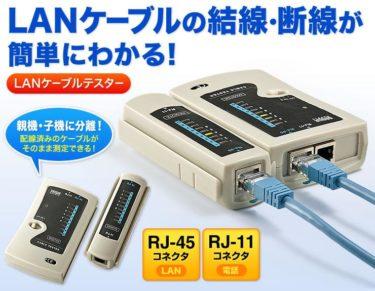 【LANケーブル】LANケーブルに断線など不具合が無いか簡単にチェックする方法