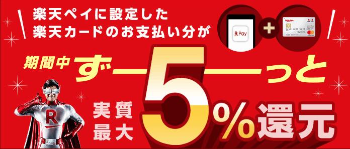 【楽天ペイ】2019/7/1まで楽天ペイ実質最大5%還元キャンペーンがスタート