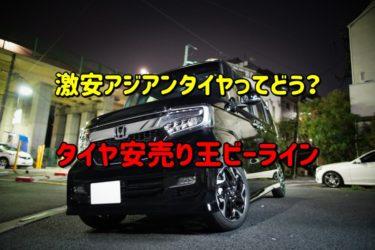 【タイヤ交換】タイヤ安売り王ビーラインで激安アジアンタイヤに交換してみた
