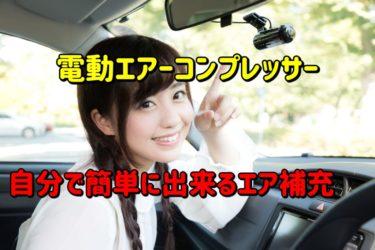 【車メンテナンス】自宅で簡単に車のタイヤにエアを充填する方法