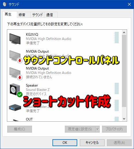 【PC】Windows 10 May 2019 Updateでわかりずらくなったサウンドコントロールパネルのショートカットを作る