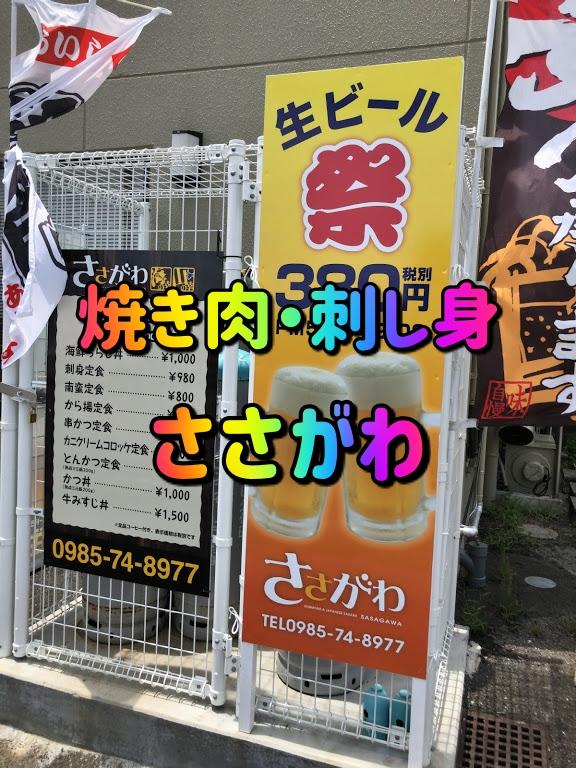 【宮崎】和風酒場の新鮮なランチが楽しめるお店「ささがわ」