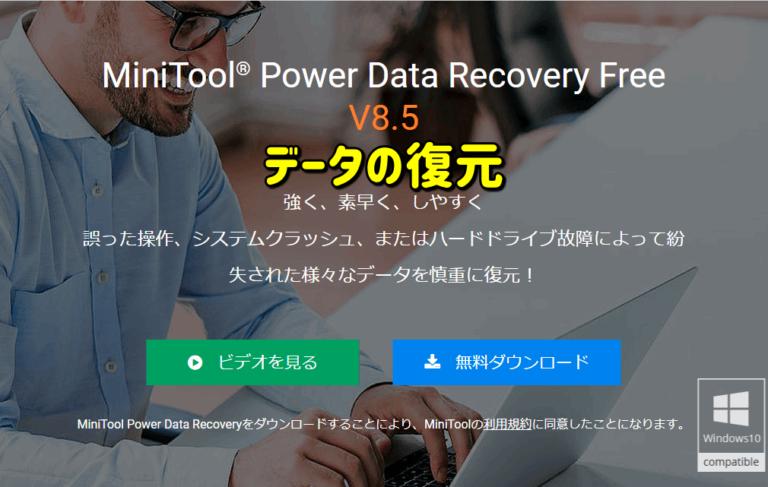 【PR】誤って削除したり失ってしまったデータをMiniTool Power Data Recoveryを使って復元する