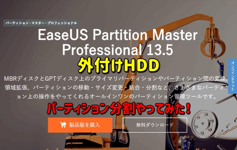 【PR】EaseUS Partition Master Professionalを使って外付けHDDを簡単安全にパーティション分割をする