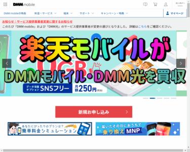 【ニュース】楽天モバイルがDMMからDMMモバイル・DMM光を買収で何が変わる?