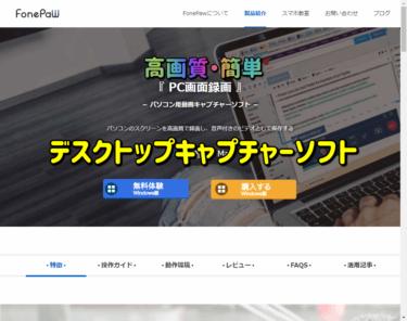 【PR】FonePaw 「PC画面録画 」を使って高画質で簡単にPC画面を録画してみよう