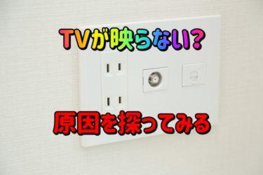 【TV】ブルーレイレコーダーを設置したら地上波が映らなくなった