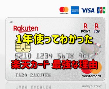 【クレジットカード】1年使ってわかった楽天カードが最強な理由