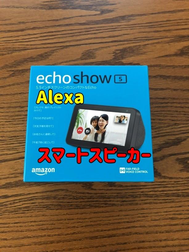 【レビュー】スマートスピーカー Amazon Echo Show 5 思った以上に便利だった