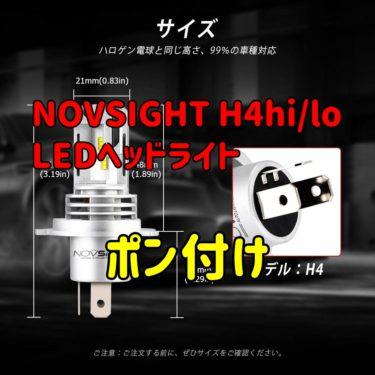 【車LED化】格安LEDヘッドライトバルブ NOVSIGHT H4hi/loに交換してみた