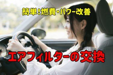 【自動車メンテナンス】簡単に出来る エンジン エアフィルターを交換してみよう!