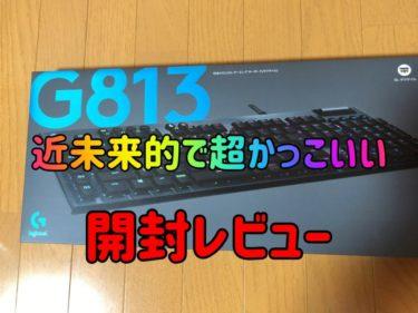 【キーボード】かっこいい!ロジクール(Logicool)G813-TCを開封レビュー