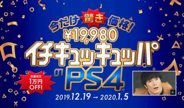【セール】PS4とPS4 Proが2019.12.19~2020.1.5の間、驚き価格!