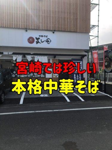 【宮崎】宮崎で食べる本格中華そばのお店「よし田」に行ってみた