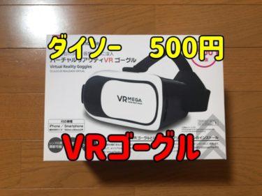 【DAISO】ダイソーの500円VRゴーグルを試してみる