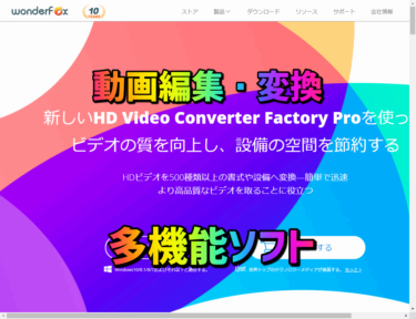 【PR】動画編集・変換ソフト「HD Video Converter Factory Pro」で動画ファイルを自由自在