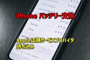 【iPhone】Apple正規サービスプロバイダでのiPhone8バッテリー交換