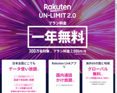 【楽天モバイル】Rakuten Miniが1円で購入出来るキャンペーンに申し込んでみた