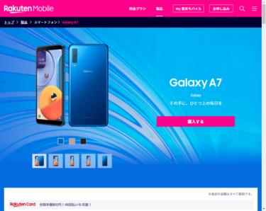 【レビュー】楽天モバイル Galaxy A7を実質無料で入手してみた